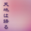 音声で聴く 「教祖の教え」