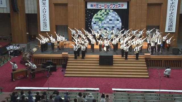 金光ミュージックフェスタ 金光大阪中学高等学校吹奏楽部