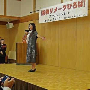 【教祖様ご生誕200年奉祝行事】 着物リメークファッションショー