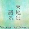 音声で聴く「教祖の教え」