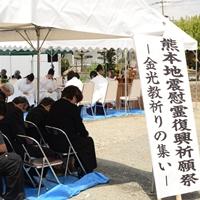 4月15日 熊本地震慰霊復興祈願祭―金光教祈りの集い―