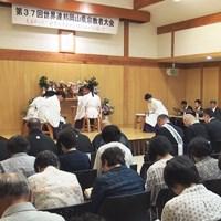 7月11日 第37回世界連邦岡山県宗教者大会