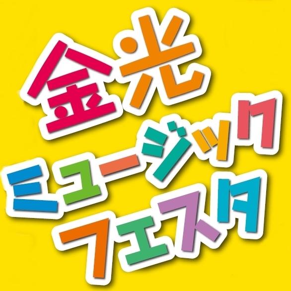 【お知らせ】金光ミュージックフェスタ2018