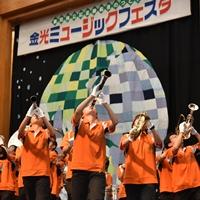 【金光ミュージックフェスタ】金光教福崎教会少年少女会ブラスバンド隊 前半