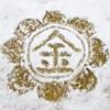 2月11日 ご霊地の風景・雪