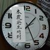 「熊本地震復興への歩みー共に学び、共に祈ろうー」