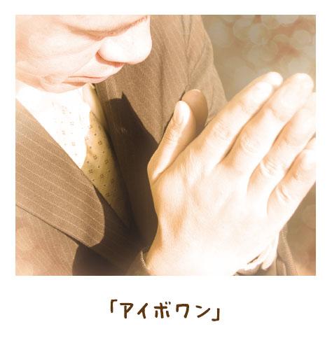 一言から開けた救いの道【金光新聞】