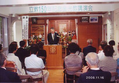 立教150年記念 金光教講演会 沖縄会場
