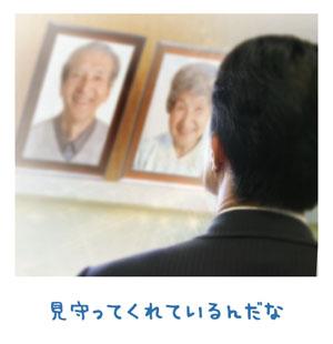 親先祖に感謝なさい【金光新聞】
