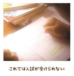 不合格をおかげに変換【金光新聞】