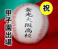 金光大阪高校 甲子園出場決定