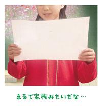 作文に託された娘の夢【金光新聞】
