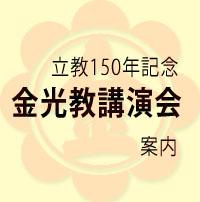 立教150記念 金光教講演会 案内