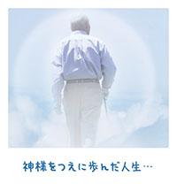 伴侶の臨終と家族の絆【金光新聞】