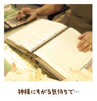 厳しい経営に神の後援【金光新聞】