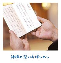 愛犬の葬儀で得た安心【金光新聞】