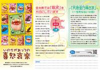 平成21年秋 リーフレット発行