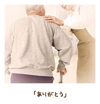 つまずきは人生の宝物【金光新聞】