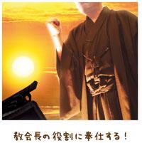 何事も神にさせて頂く【金光新聞】