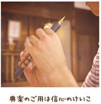 抜け落ちた大切なこと 【金光新聞】