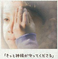取次の姿に助かり確信【金光新聞】