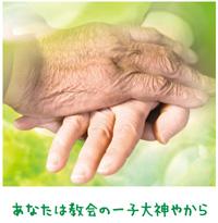 神をつえに修行した母 【金光新聞】