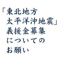 「東日本大震災」義援金についてのお願い
