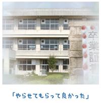 父母代表し謝辞の大役 【金光新聞】