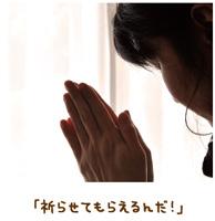 願い以上のおかげ頂く 【金光新聞】