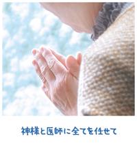 計り知れない神の働き 【金光新聞】