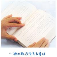 〝神の前立ち〟の覚悟で 【金光新聞】