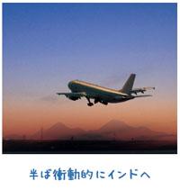 神の導きに目覚めた旅 【金光新聞】