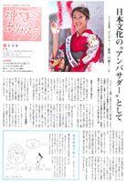 【お知らせ】金光教広報紙 「神様ありがとう」 発行