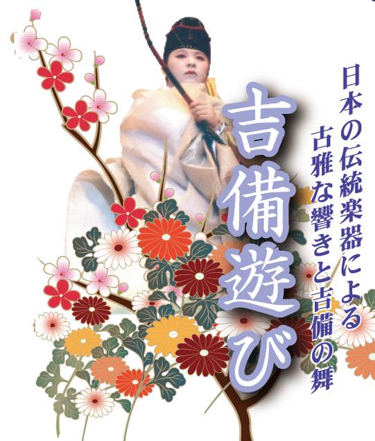 【お知らせ】平成25年1月2日 「吉備遊び」開催
