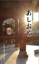 『金光教祖聖跡めぐり あしおと』 刊行