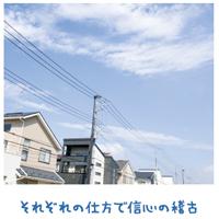 代々続くおかげの系譜【金光新聞】