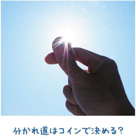 人生「神様の言うとおり」【金光新聞】