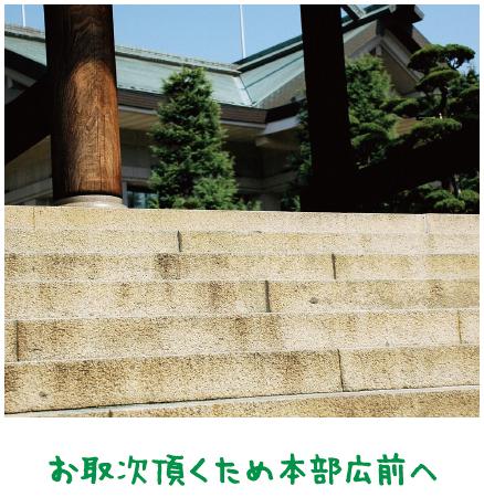 生き方の本質示す取次【金光新聞】