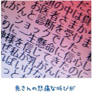メール通し信心の導き【金光新聞】