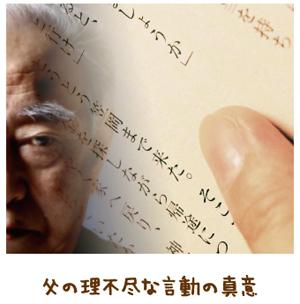 神様からの信心の試験【金光新聞】