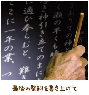 父の生涯がご用の指針【金光新聞】