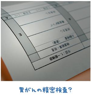 検診結果に揺れた信心【金光新聞】