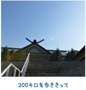 人生を変えた本部参拝【金光新聞】