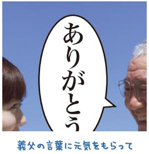 感謝の言葉が信心の源【金光新聞】
