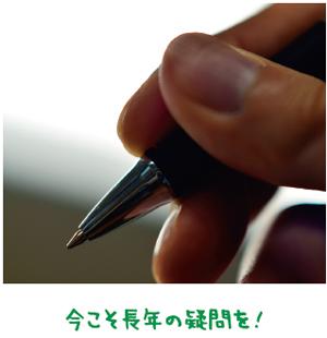 難儀通し本心の玉磨き【金光新聞】