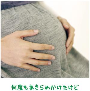 祈り祈られる中で妊娠【金光新聞】