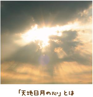 全て神様のお差し向け【金光新聞】