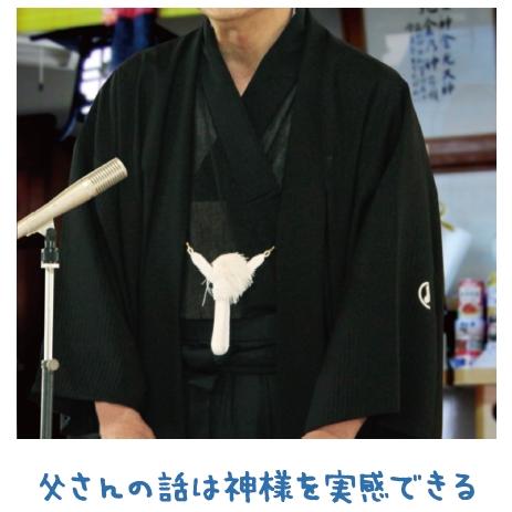 〝信心が伝わる〟子育て【金光新聞】