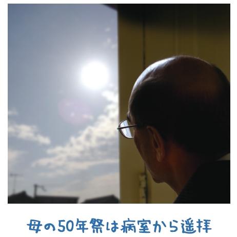 今に続く亡母の見守り【金光新聞】