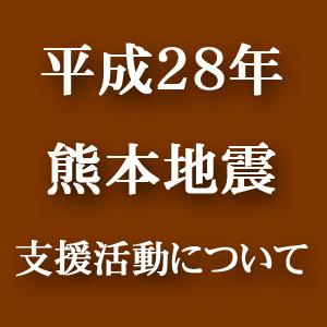平成28年熊本地震による災害への今後の支援活動について